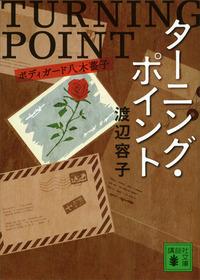 ターニング・ポイント ボディガード八木薔子