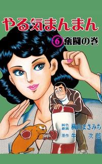 やる気まんまん6 奮闘の巻-電子書籍