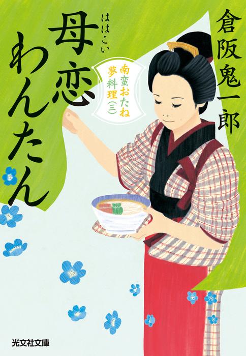 母恋わんたん~南蛮おたね夢料理(三)~-電子書籍-拡大画像