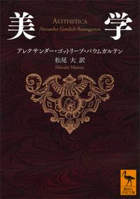 美学-電子書籍