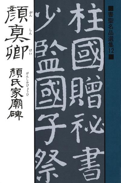 書聖名品選集(12)顔真卿 : 顔氏家廟碑-電子書籍