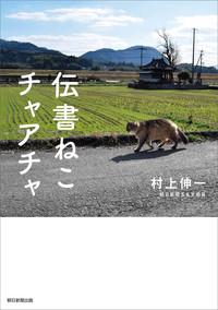 伝書ねこ チャアチャ-電子書籍
