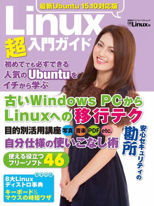 最新Ubuntu 15.10対応版 Linux超入門ガイド(日経BP Next ICT選書)-電子書籍-拡大画像