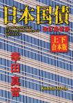 日本国債 改訂最新版【上下 合本版】