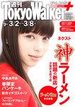 週刊 東京ウォーカー+ 2017年No.9 (3月1日発行)-電子書籍