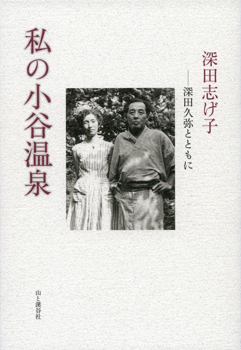 私の小谷温泉 深田久弥とともに-電子書籍-拡大画像