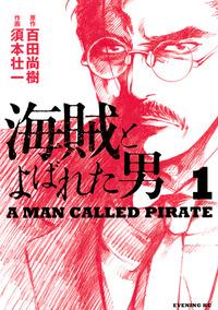 【20%OFF】海賊とよばれた男【期間限定1~10巻セット】