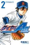 ダイヤのA act2(2)-電子書籍