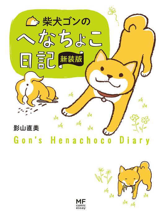 柴犬ゴンのへなちょこ日記 新装版-電子書籍-拡大画像