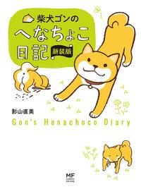 柴犬ゴンのへなちょこ日記 新装版-電子書籍