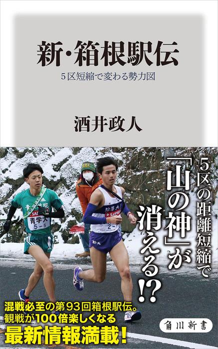 新・箱根駅伝 5区短縮で変わる勢力図拡大写真