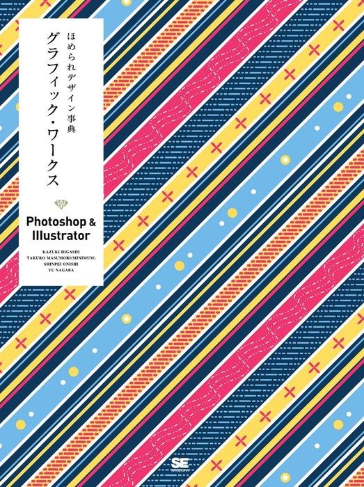 ほめられデザイン事典 グラフィック・ワークス Photoshop & Illustrator拡大写真