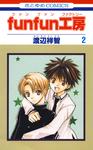 funfun工房 2巻-電子書籍