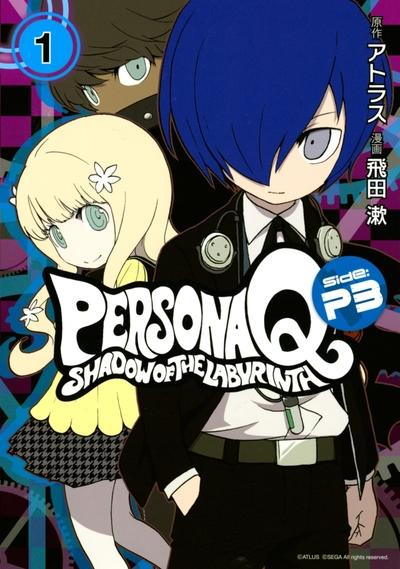 ペルソナQ シャドウ オブ ザ ラビリンス Side:P3(1)-電子書籍