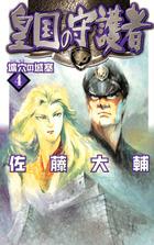 皇国の守護者4 壙穴の城塞