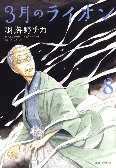 3月のライオン 8巻-電子書籍