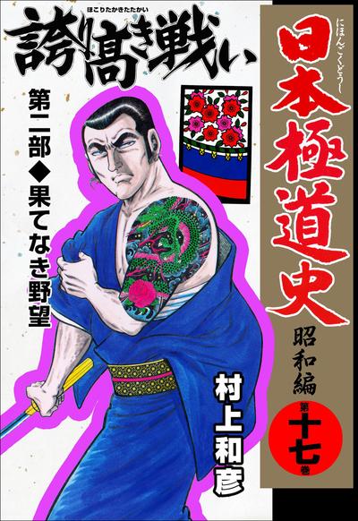 日本極道史~昭和編 第十七巻-電子書籍