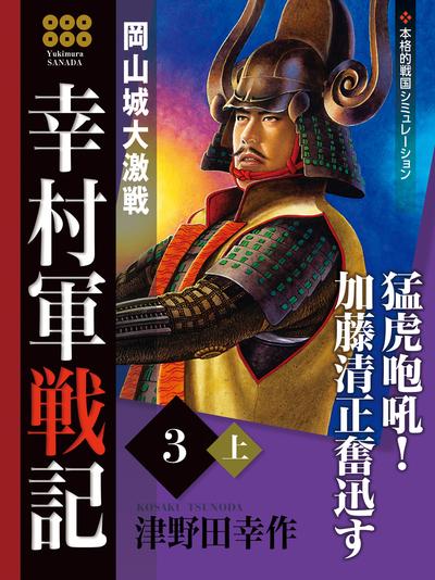 幸村軍戦記 3 上 岡山城大激戦-電子書籍