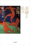 奈緒と私の楽園-電子書籍