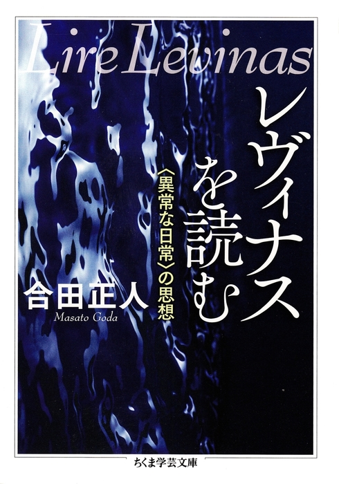 レヴィナスを読む ――〈異常な日常〉の思想-電子書籍-拡大画像