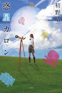惑星カロン-電子書籍