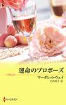 運命のプロポーズ-電子書籍