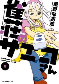 雀荘のサエコさん(2)-電子書籍