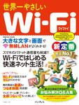 世界一やさしいWi-Fi-電子書籍