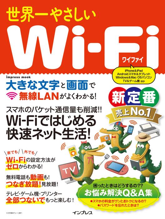 世界一やさしいWi-Fi-電子書籍-拡大画像