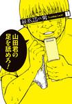 最底辺の男-Scumbag Loser- 1巻-電子書籍