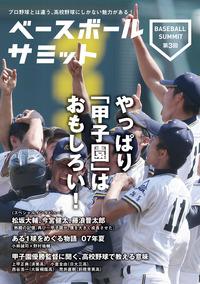 ベースボールサミット第3回 やっぱり「甲子園」はおもしろい!
