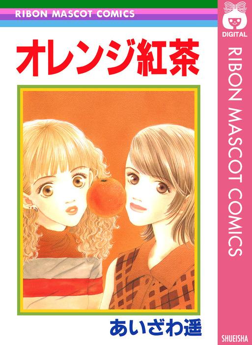オレンジ紅茶-電子書籍-拡大画像