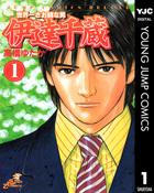 世界一さお師な男 伊達千蔵(ヤングジャンプコミックスDIGITAL)