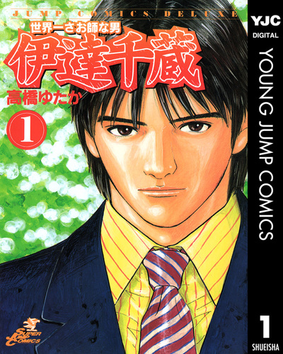 世界一さお師な男 伊達千蔵 1-電子書籍