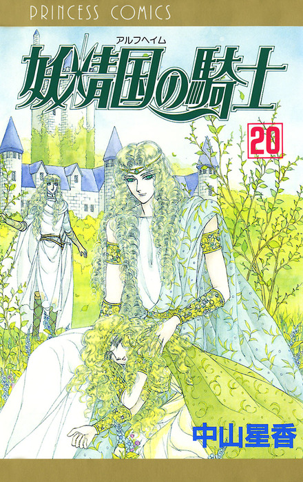 妖精国の騎士(アルフヘイムの騎士) 20-電子書籍-拡大画像