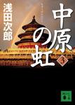 中原の虹(3)-電子書籍