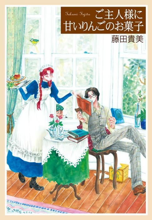 ご主人様に甘いりんごのお菓子 1拡大写真