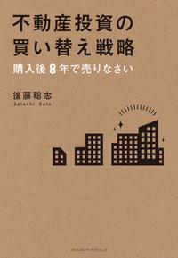 不動産投資の買い替え戦略-電子書籍