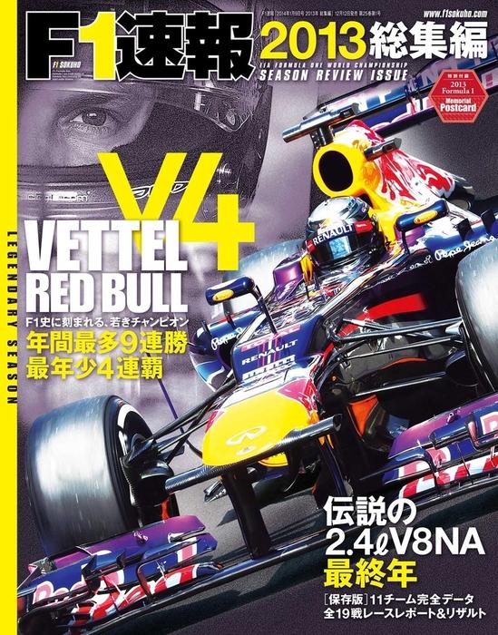 F1速報 2013 総集編拡大写真
