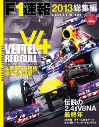 F1速報 2013 総集編-電子書籍