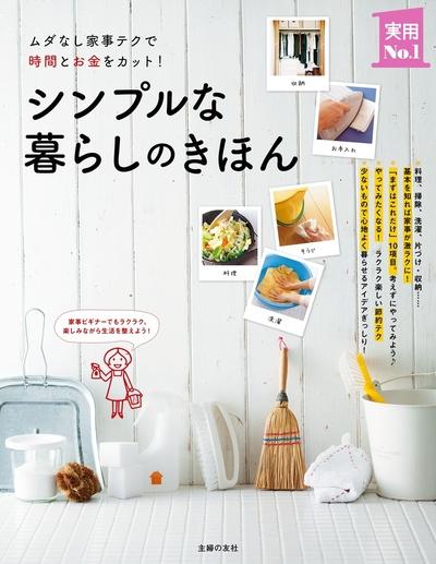 シンプルな暮らしのきほん-電子書籍