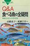 Q&A 食べる魚の全疑問 魚屋さんもビックリその正体-電子書籍
