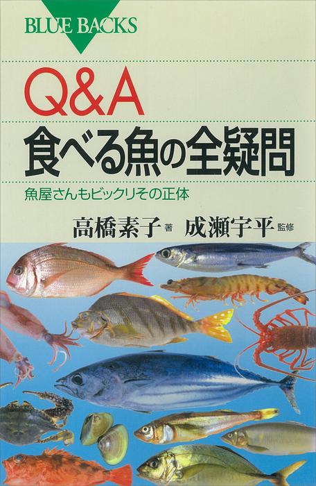 Q&A 食べる魚の全疑問 魚屋さんもビックリその正体拡大写真