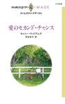 愛のセカンド・チャンス-電子書籍