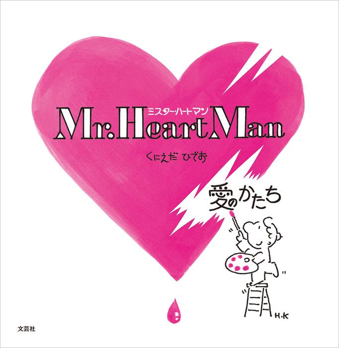 Mr.Heart Man 愛のかたち拡大写真