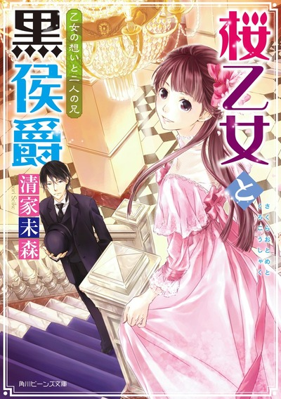 桜乙女と黒侯爵 乙女の想いと二人の兄-電子書籍