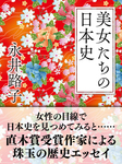美女たちの日本史-電子書籍