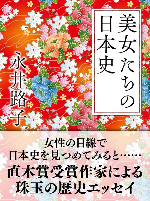 美女たちの日本史拡大写真