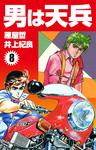 男は天兵(8)-電子書籍