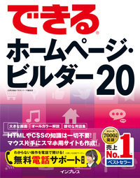 できるホームページ・ビルダー20-電子書籍